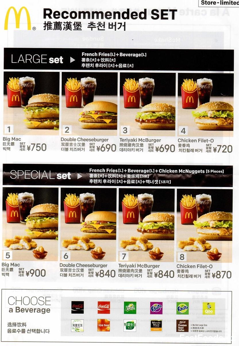 mcdonalds japan fastfoods.cz 5